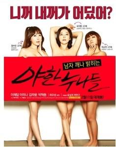 Download Film Erotic Sister (2016) HDRip 720p Subtitle Indonesia