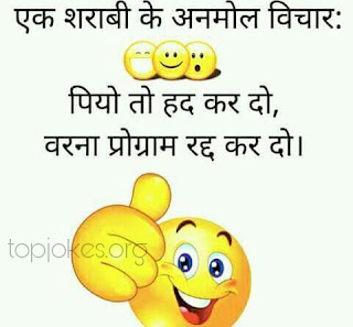 Funny Images, Sharabi jokes, Chutkule by bewade, Faadu fun