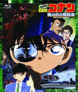 โคนัน เดอะมูฟวี่ 4 คดีฆาตกรรมนัยน์ตามรณะ Detective Conan Movie 04: Captured in Her Eyes