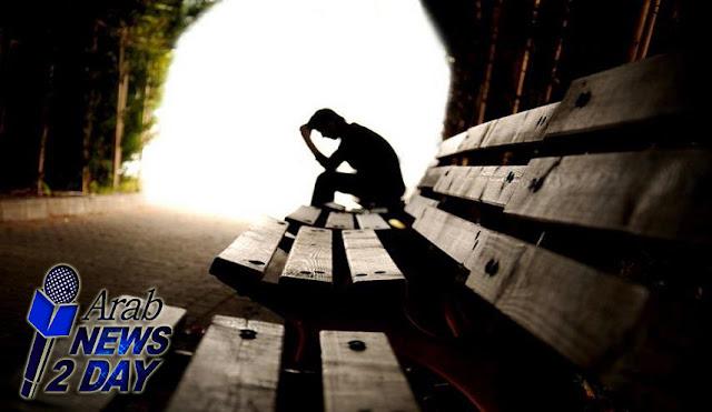 تخلص الان من الاكتئاب بطريقة بسيطة وسهلة ArabNews2Day