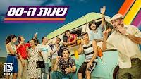שנות ה-80 עונה 4 פרק 14 לצפייה ישירה