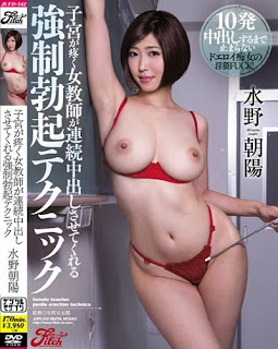 JUFD-542 Force Erection Technique Us Woman Teacher Uterus Aching Is Allowed To Put In A Continuous Mizuno Asahi