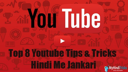 top-8-youtube-tips-tricks-hindi