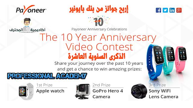 إربح جوائز كاميرات وساعات ذكية من بنك بايونير بمناسبة الذكرى السنوية العاشرة