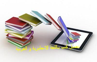 موقع تحميل ملايين الكتب بالعربية و الانجليزية مجانا