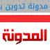 """افتتاح مدونة """"تدوين باحتراف"""""""