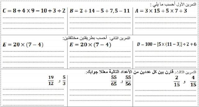 سلسلة فروض محروسة وامتحانات للرياضيات أولى اعدادي الدورة الأولى والتانية