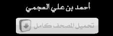 https://archive.org/download/Ahmad_Al_Ajmy/Ahmad_Al_Ajmy_vbr_mp3.zip
