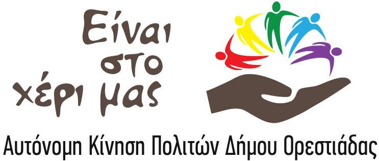 Αλλαγή στη θέση του επικεφαλής στην Αυτόνομη Κίνηση Πολιτών Δήμου Ορεστιάδας