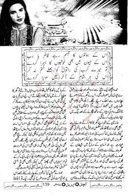 Free download Mehak novel by Rafaqat Javed pdf