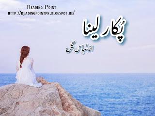 Pukar lena by Subas Gul Online Reading