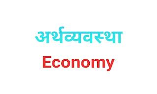Lucent GK In Hindi Top 10 GK 11 | भारतीय अर्थव्यवस्था ( Indian Economy )