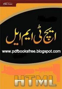 Web designing tutorials pdf free download in urdu.