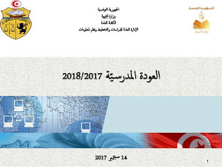 21728065 10203594799507975 557909437672039376 n - تقرير حول العودة المدرسية 2017-2018