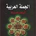 تحميل كتاب الجملة العربية تأليفها وأقسامها - فاضل السامرائي