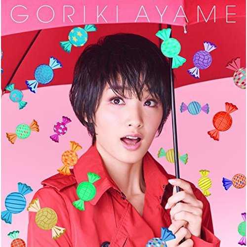 [Single] 剛力彩芽 – 相合傘 (2015.09.02/MP3/RAR)