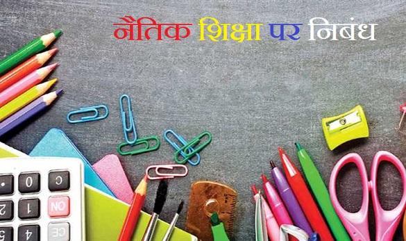नैतिक शिक्षा पर निबंध-Essay on The Inevitability of Moral Education in Hindi
