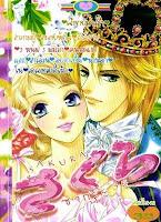 ขายการ์ตูนออนไลน์ Sakura เล่ม 35