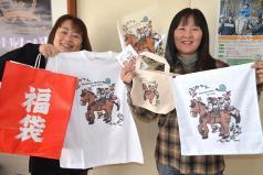 ばんえい十勝オリジナルグッズ福袋リッキーハウスで販売!