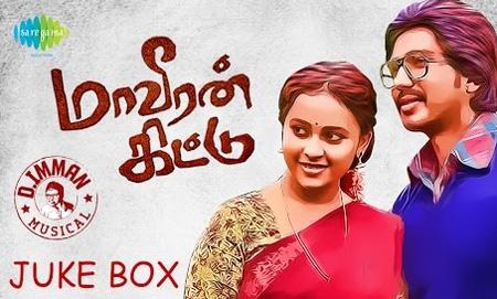 Maaveeran Kittu (2016) All Songs Jukebox (Audio) | Latest HD Tamil Songs | D.Imman