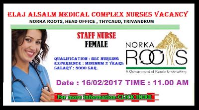 http://www.world4nurses.com/2017/02/elaj-alsalm-medical-complex-nurses.html