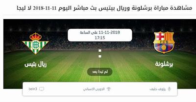مشاهدة مباراة برشلونة وريال بيتيس بث مباشر اليوم 11-11-2018 لا ليجا