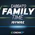 Οικογενειακές νύχτες με την Family Time ζώνη της Cosmote TV