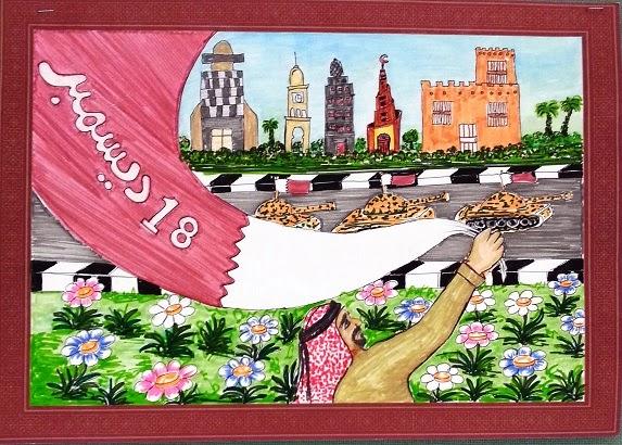 جمعية الاستحمام مذهل رسمه عن اليوم الوطني على لوحة كانفس Saulnaymazerolles Com