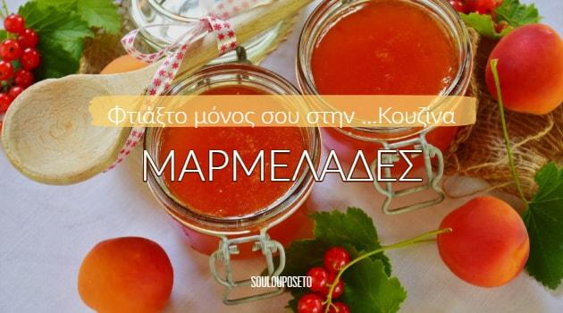spitikh-marmelada-verikoko