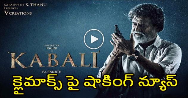 Negative Ending For Kabali Movie