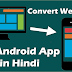 How to Convert Website to Android App In Hindi