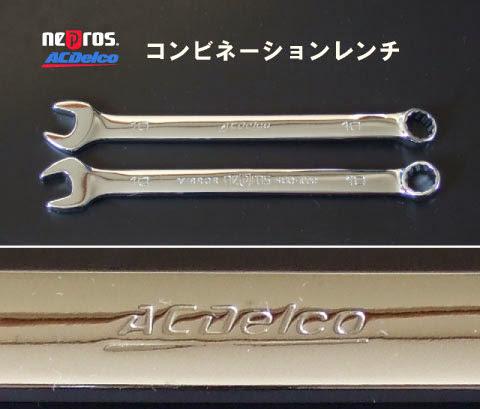 ネプロス& Acdelcoノベルティー NMS2-10のコンビネーションレンチ。おそらく4輪バッテリー輸入業者が商品の拡販の為に作ったもの