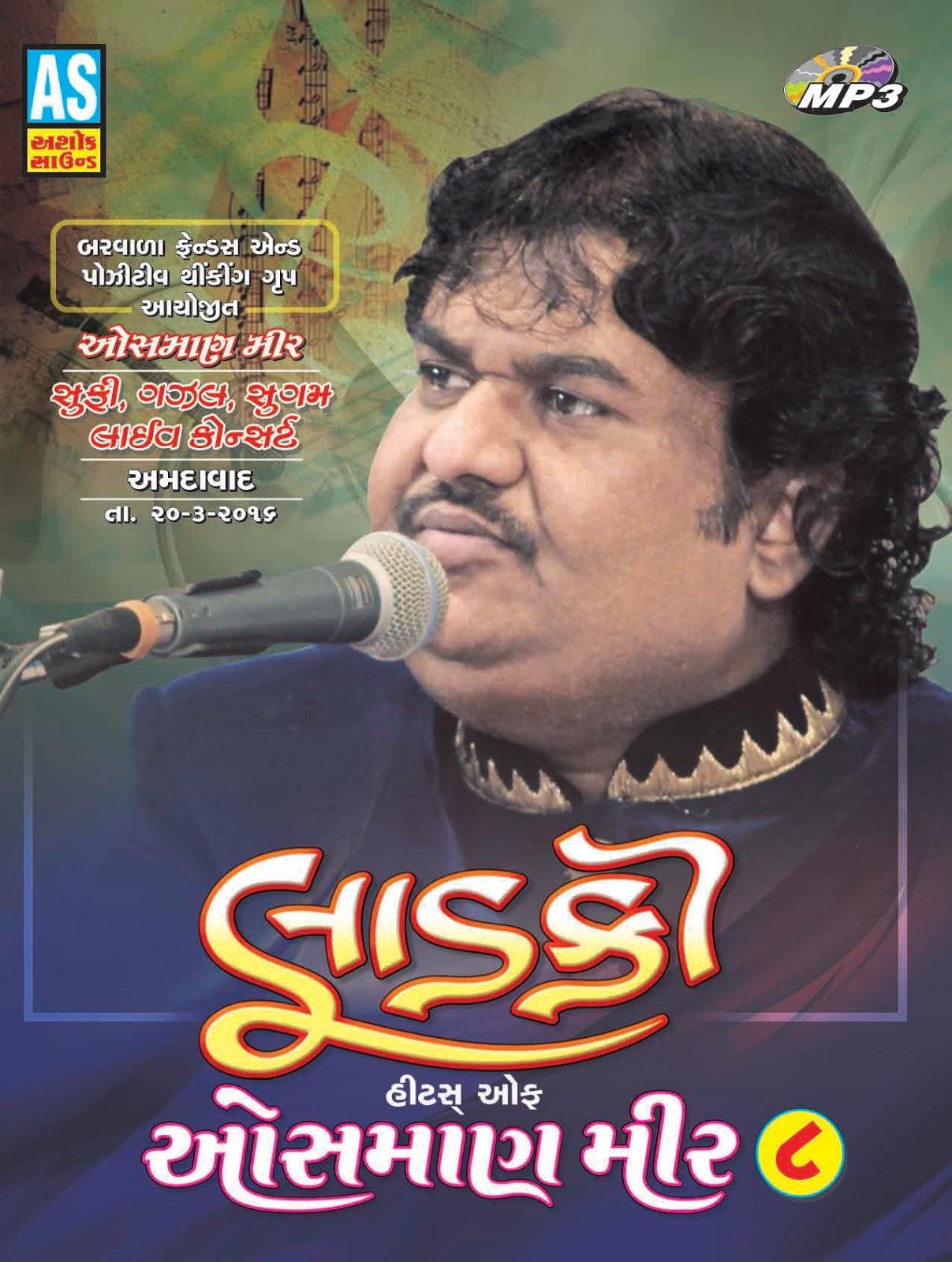 Gujarati Songs | Gujarati Garba | Gujarati Bhajan: Ladki