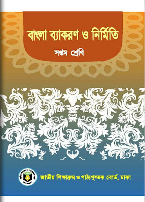 math book nctb Download class 1 to class 5 nctb book 2016 epathagarcom july 23, 2016 books,  primary mathematics: download: bangladesh and global studies: download: primary .