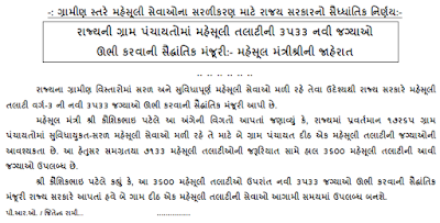 GSSSB Revenue Talati Bharti 2018 class 3 in Gujarat