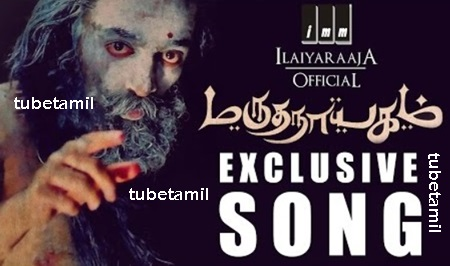 Marudhanayagam Exclusive Song | Kamal Haasan | Ilaiyaraaja Official