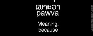 Lao word of the day - because, pawva