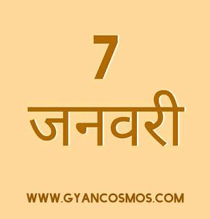 7 जनवरी का इतिहास 7 January History in Hindi