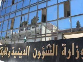 وزارة الشؤون الدينية تعلن أن عيد الأضحى سيكون يوم الثلاثاء 21 أوت