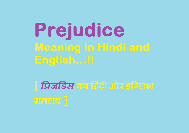 Prejudice Meaning in Hindi and English