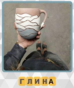 600 слов сделана чашка из глины 6 уровень