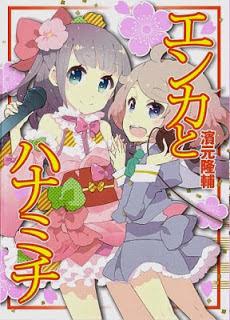 エンカとハナミチ zip rar Comic dl torrent raw manga raw