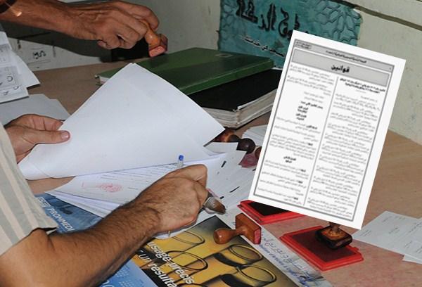 إنتهى عهد المجانية .. ضرائب جديدة على إستخراج الوثائق