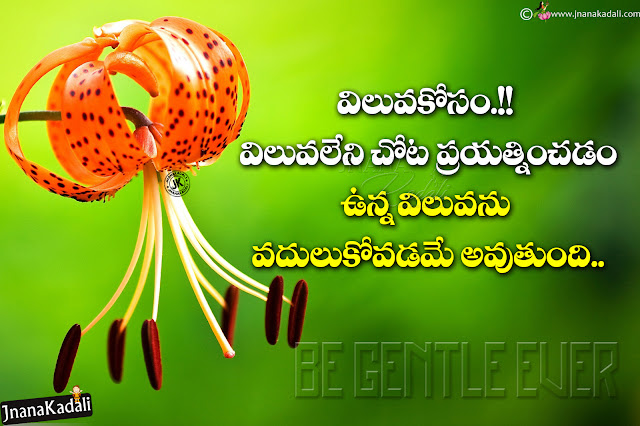best words about life in telugu, nice telugu self motivational quotes hd wallpapers, quotes about gentle in telugu