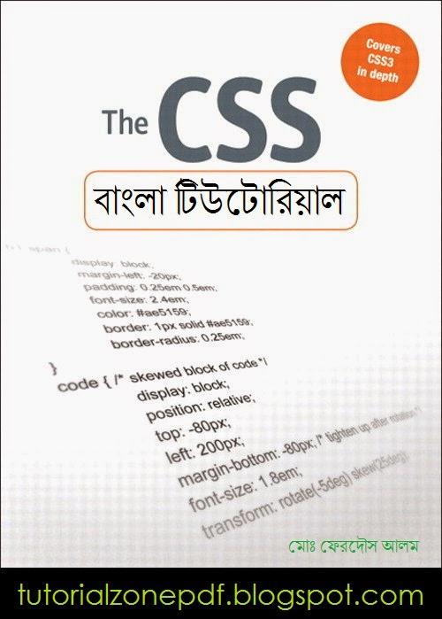 Css Bangla Tutorial Pdf
