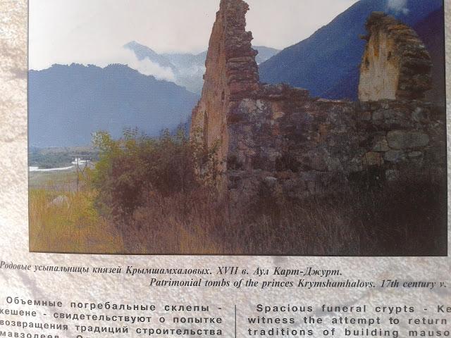 Карачаевские аланские памятники