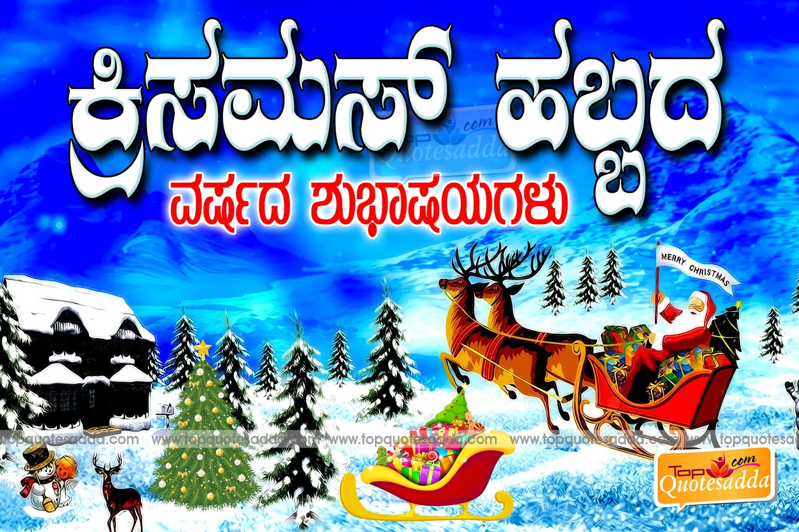 Kannada Happy Christmas Greetings And Wishes Topquotesadda