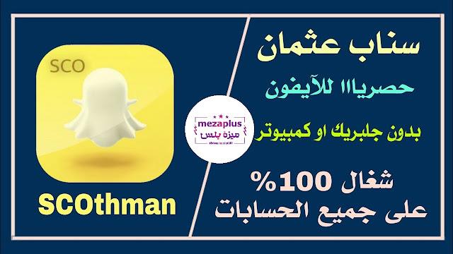 تحميل سناب عثمان للايفون مجانا SCOthmanAR بدون جيلبريك