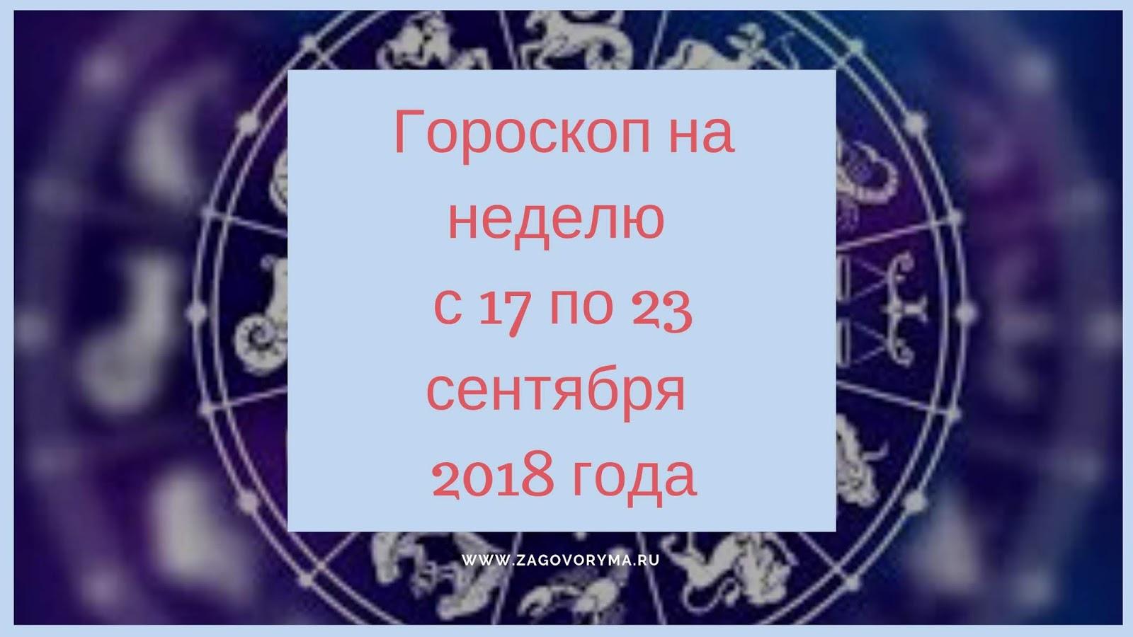 Гороскоп на неделю с 17 по 23 июля года телец все тайное станет явным.
