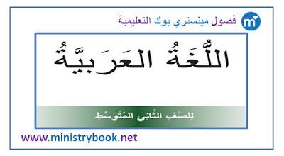 كتاب اللغة العربية للصف الثاني متوسط الجزء الثاني 2018-2019-2020-2021